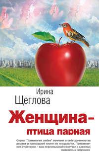 Щеглова, Ирина  - Женщина – птица парная