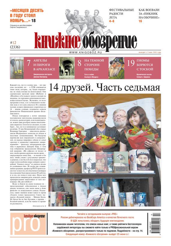 Книжное обозрение (с приложением PRO) № 12/2012