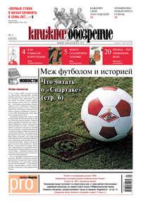 Отсутствует - Книжное обозрение (с приложением PRO) /2012