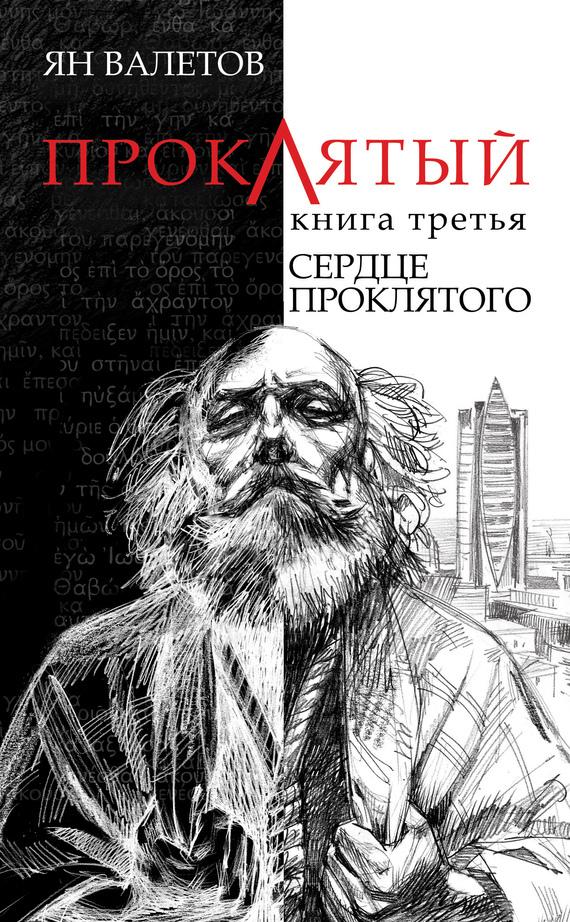 бесплатно Сердце Проклятого Скачать Ян Валетов