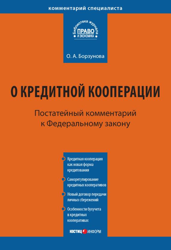 Ольга Александровна Борзунова бесплатно