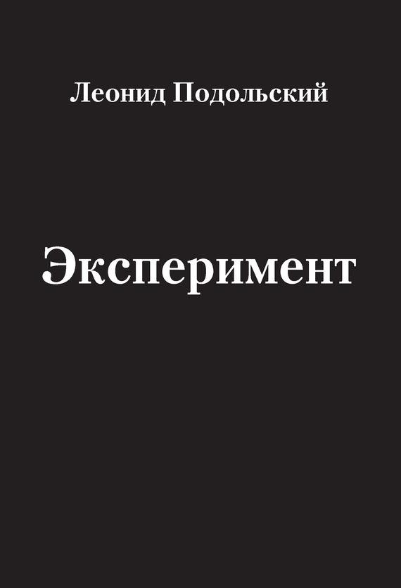 Скачать Леонид Подольский бесплатно Эксперимент сборник