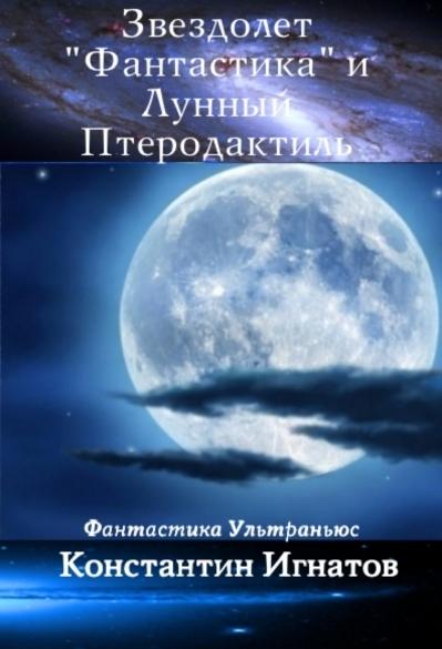 Книга. Звездолет «Фантастика» и Лунный Птеродактиль