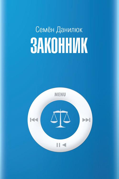 Семён Данилюк Законник стоимость