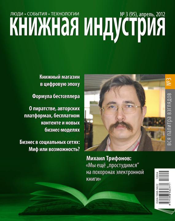 Книжная индустрия №03 (апрель) 2012