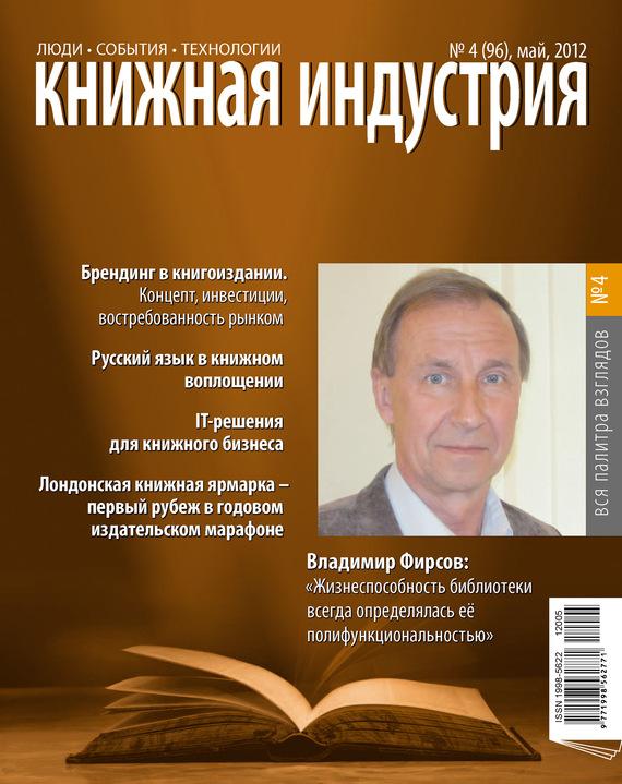Книжная индустрия №04 (май) 2012