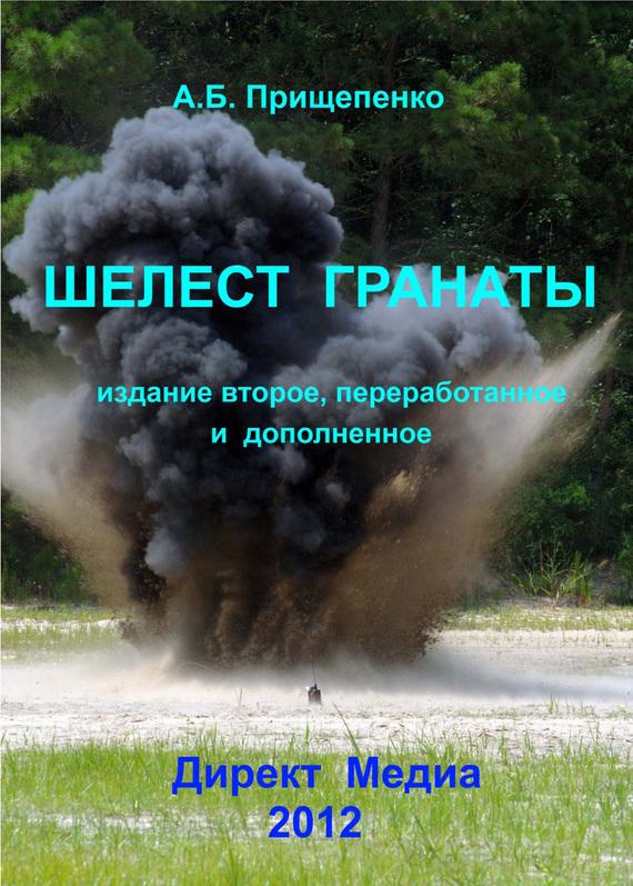 Скачать Шелест гранаты бесплатно Александр Прищепенко
