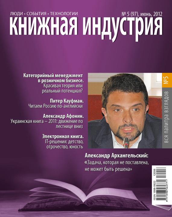 Книжная индустрия №05 (июнь) 2012