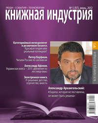 - Книжная индустрия №05 (июнь) 2012