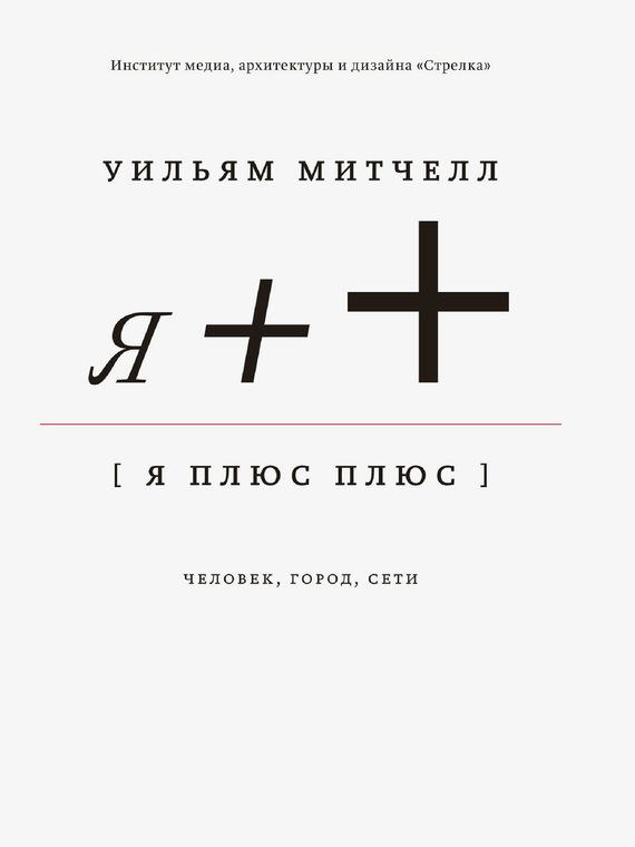 Уильям Дж. Митчелл бесплатно
