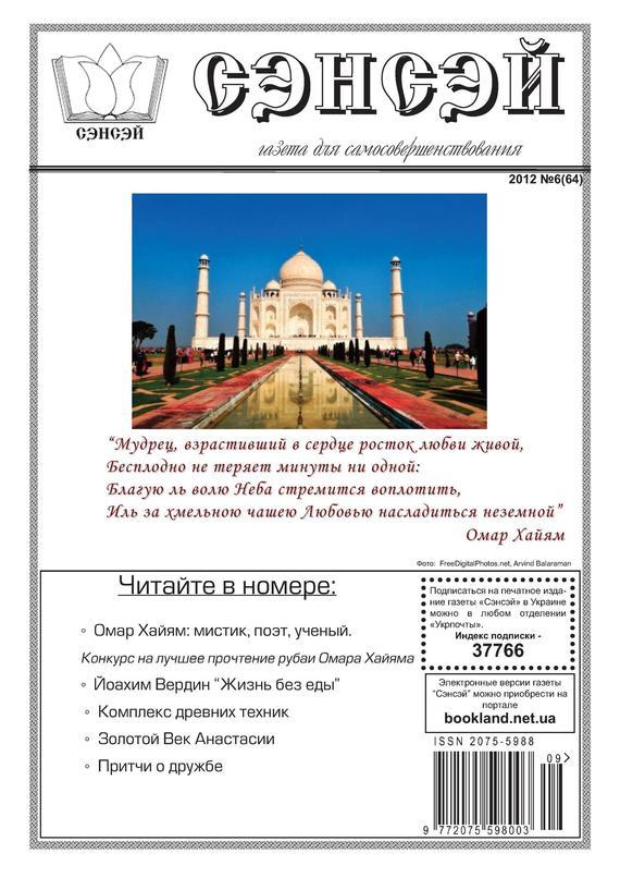 Отсутствует Сэнсэй. Газета для самосовершенствования. №06 (64) 2012 духовные беседы 1 cd
