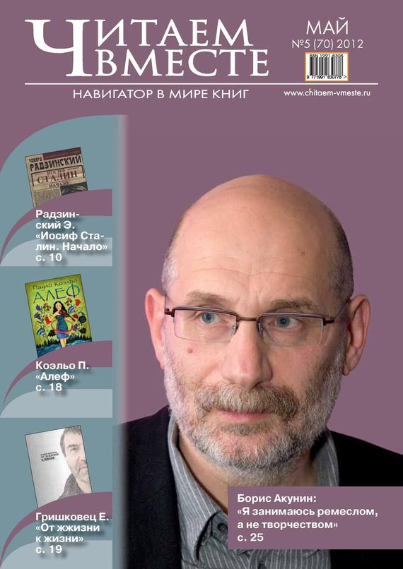 Отсутствует Читаем вместе. Навигатор в мире книг №5 (70) 2012