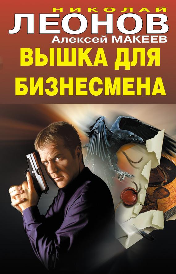 Скачать Вышка для бизнесмена бесплатно Николай Леонов