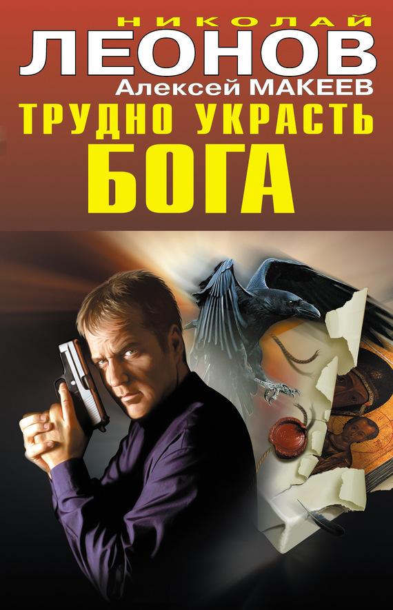 Николай Леонов Трудно украсть бога