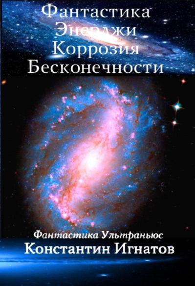 Книга. Фантастика Энерджи. Коррозия Бесконечности