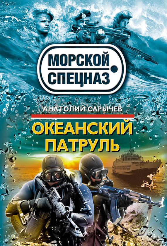 Скачать Анатолий Сарычев бесплатно Океанский патруль