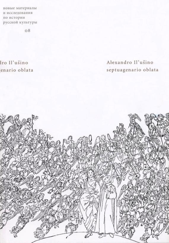 бесплатно Alexandro Il usino septuagenario oblata Скачать Сборник статей