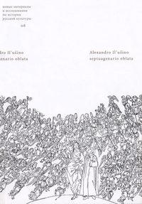 статей, Сборник  - Alexandro Il&#8217usino septuagenario oblata