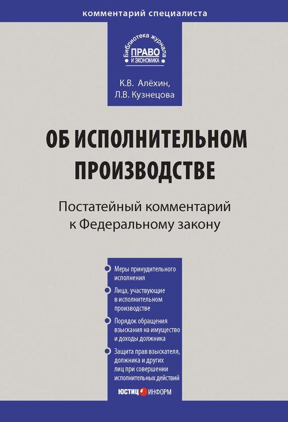 Л. В. Кузнецова бесплатно