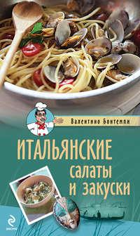 Бонтемпи, Валентино  - Итальянские салаты и закуски