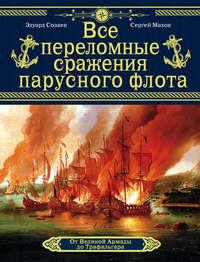 - Все переломные сражения парусного флота. От Великой Армады до Трафальгара