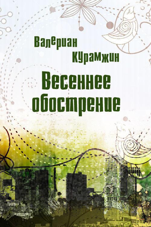 Валериан Курамжин Весеннее обострение валериан курамжин весеннее обострение
