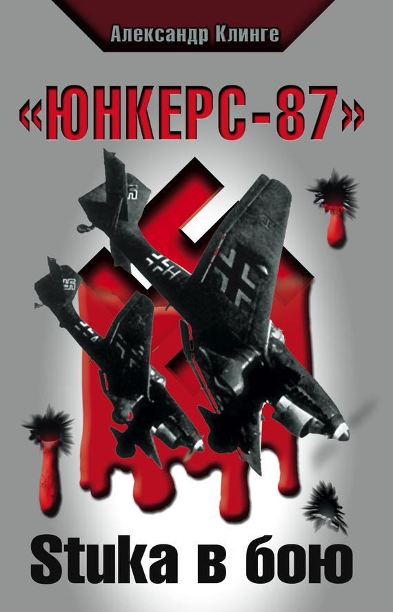 Александр Клинге «Юнкерс-87». Stuka в бою