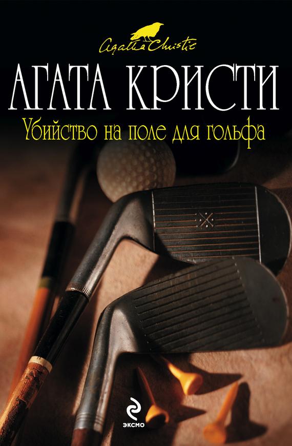 Скачать Агата Кристи бесплатно Убийство на поле для гольфа