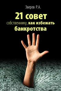 Зверев, Р. А.  - 21 совет собственнику, как избежать банкротства