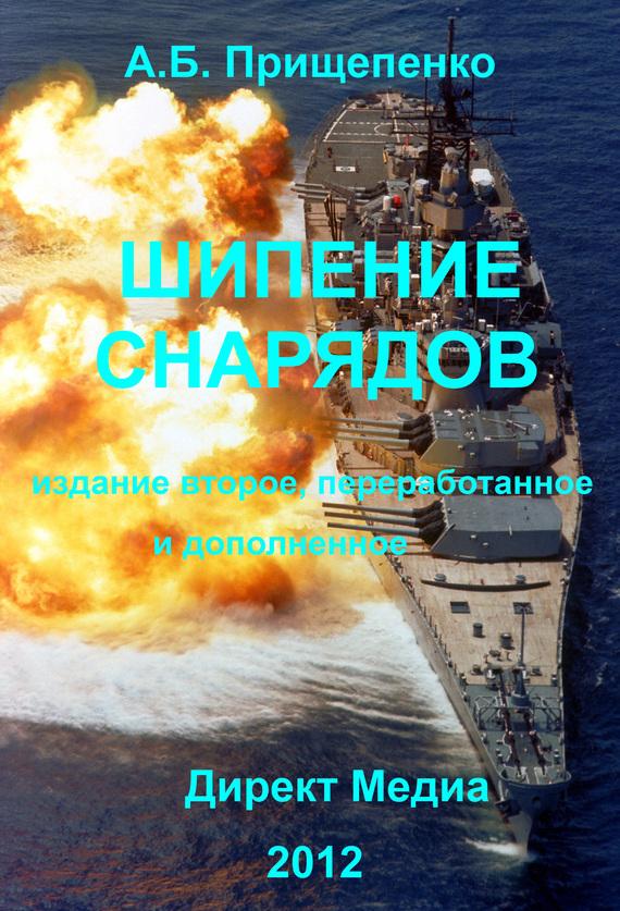 Александр Прищепенко Шипение снарядов