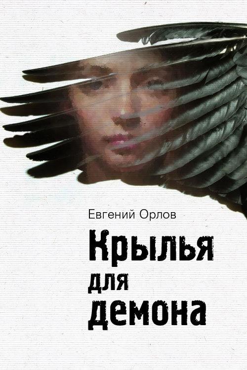 Евгений Орлов Крылья для демона что делать чтобы волосы быстро росли