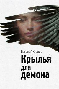 Орлов, Евгений  - Крылья для демона