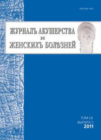 - Журнал акушерства и женских болезней №5/2011
