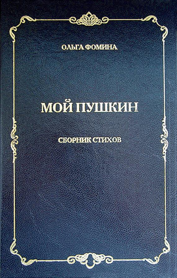 Ольга Фомина Мой Пушкин. Сборник стихов без автора пушкин