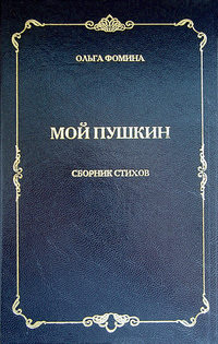 - Мой Пушкин. Сборник стихов