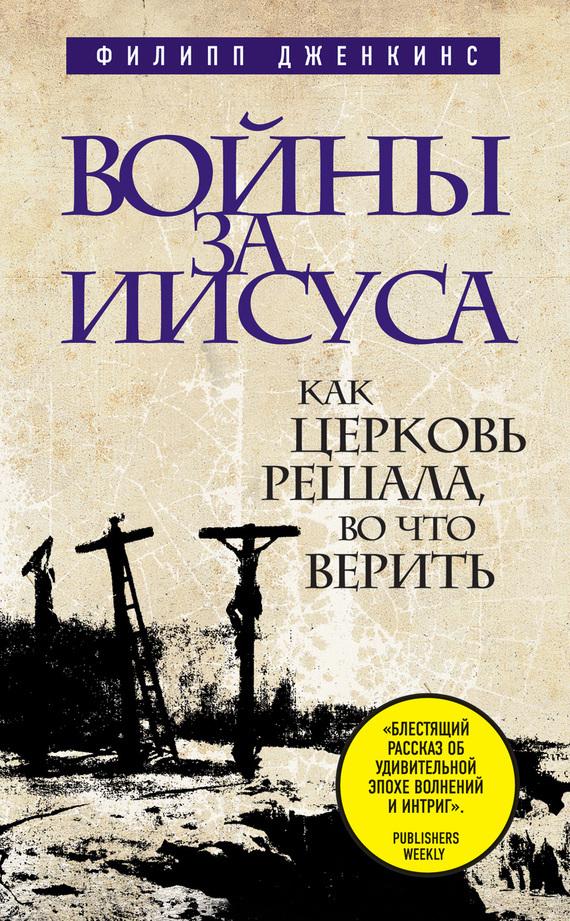 Филипп Дженкинс Войны за Иисуса: Как церковь решала, во что верить александра салиева прокляты и забыты