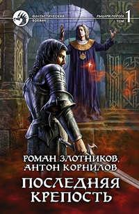 Злотников, Роман  - Последняя крепость. Том 1