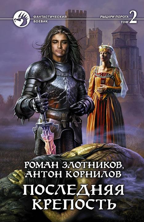 Скачать книгу последняя крепость том 2