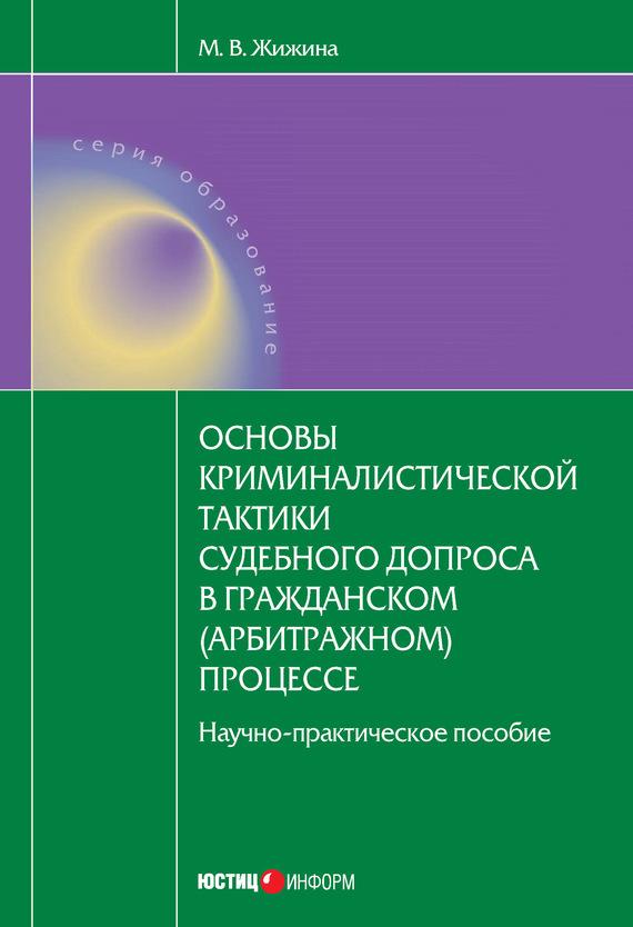 интригующее повествование в книге М. В. Жижина