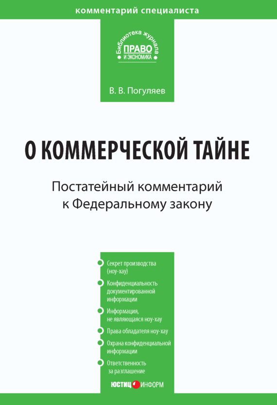 Вадим Погуляев - Комментарий к Федеральному закону от 29 июля 2004г.№98-ФЗ «О коммерческой тайне» (постатейный)