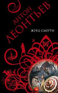 Леонтьев, Антон  - Жрец смерти