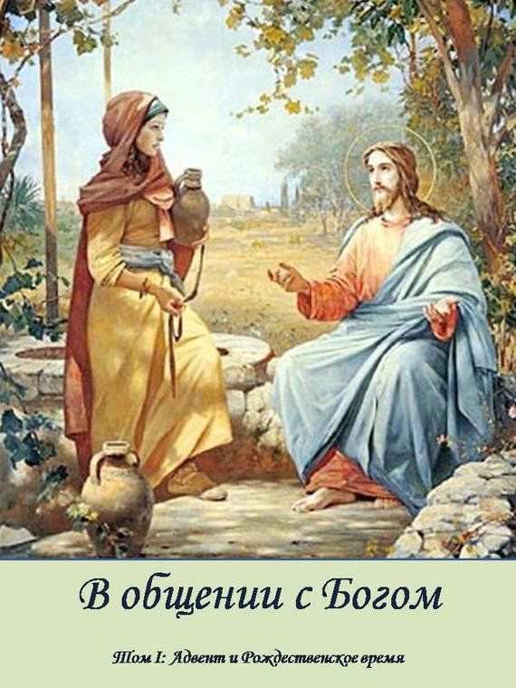 Франсиско Карвахал Адвент и Рождественское время