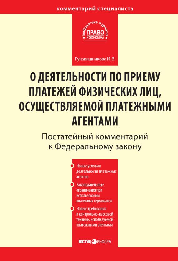 И. В. Рукавишникова бесплатно