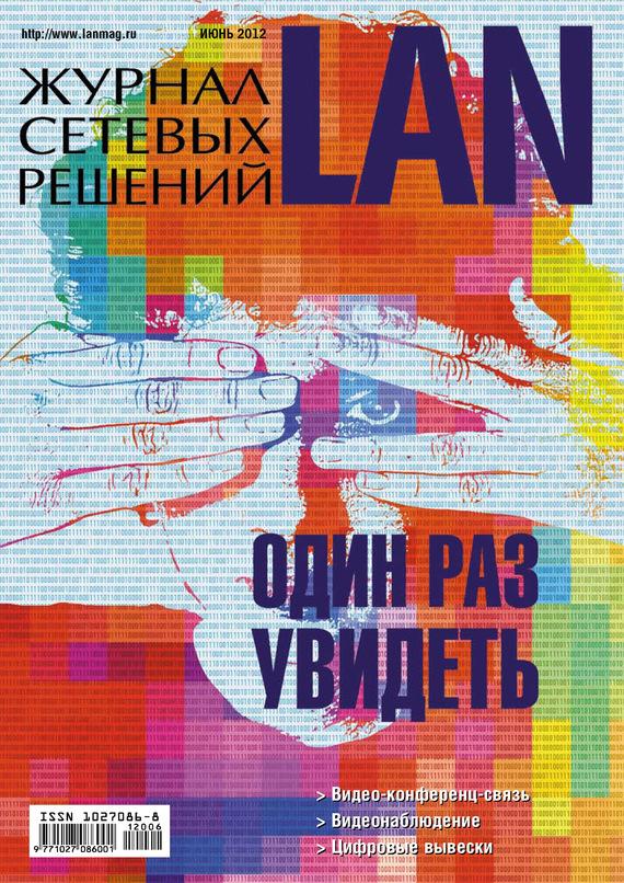 Открытые системы Журнал сетевых решений / LAN №06/2012 видеонаблюдение