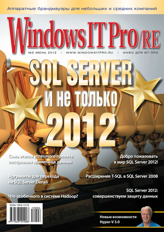 Открытые системы Windows IT Pro/RE №06/2012 backup server