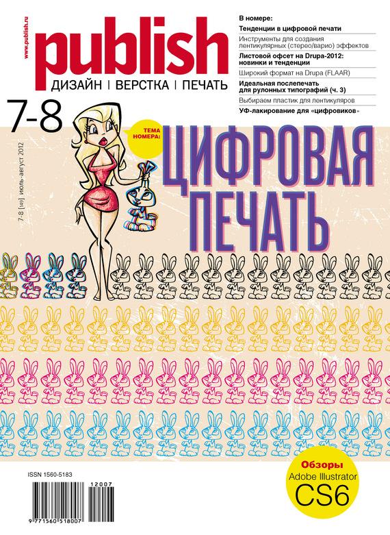 Журнал Publish №07-08/2012