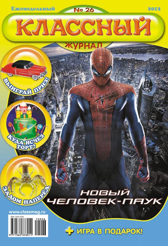 Классный журнал №26/2012