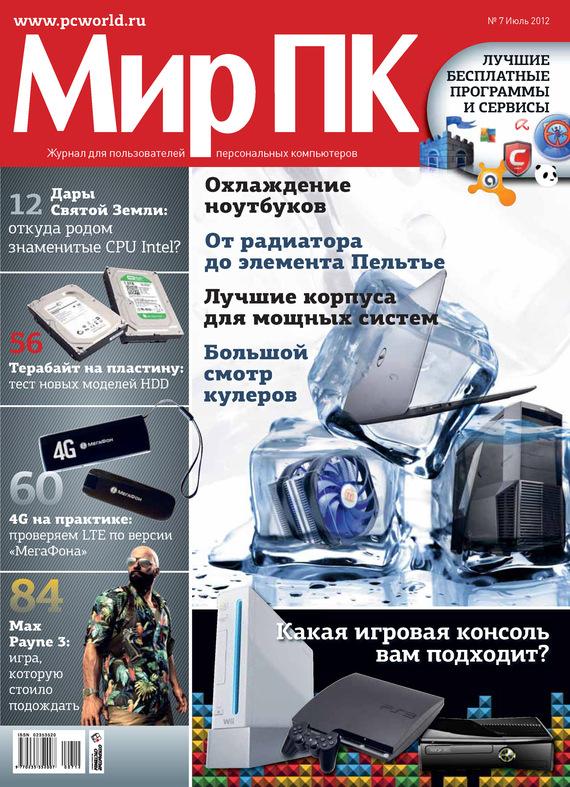 бесплатно Мир ПК Скачать Журнал Мир ПК 8470072012