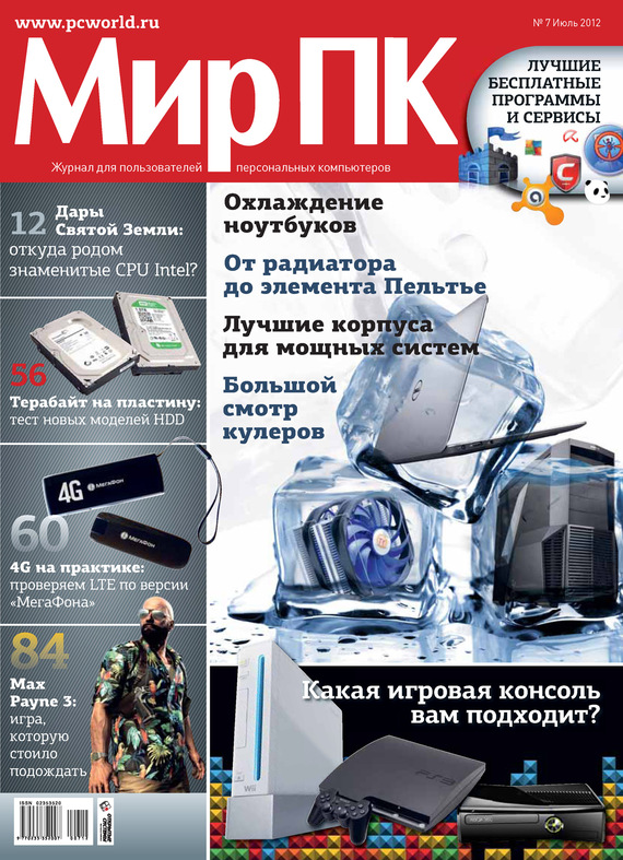 Мир ПК Журнал «Мир ПК» №07/2012 мир пк журнал мир пк 03 2012