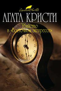 Кристи, Агата  - Убийство в «Восточном экспрессе»